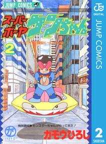 スーパーボーヤケンちゃん 2