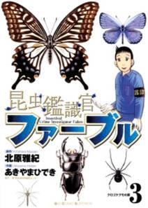 昆虫鑑識官ファーブル 3
