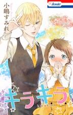 キラキラ【電子版オリジナルコミックス】