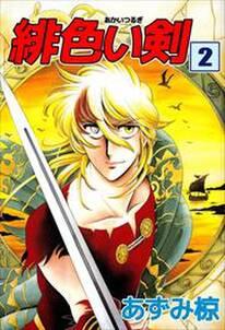 緋色い剣2