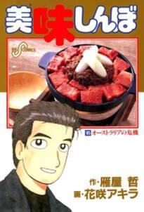 美味しんぼ 65