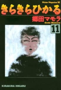 きらきらひかる(11)