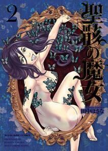 聖骸の魔女(2)