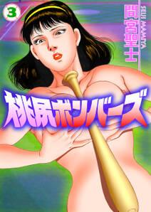 桃尻ボンバーズ 3