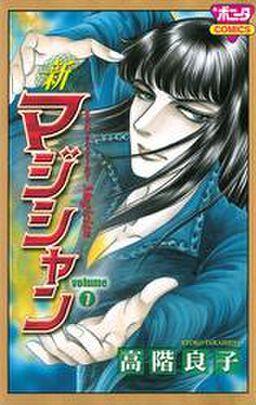 新マジシャン volume7