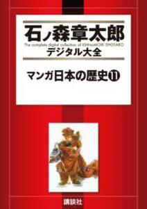 マンガ日本の歴史(11)