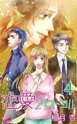 恋愛プロトコル 4巻