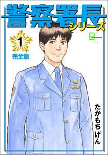 警察署長シリーズ 完全版 1