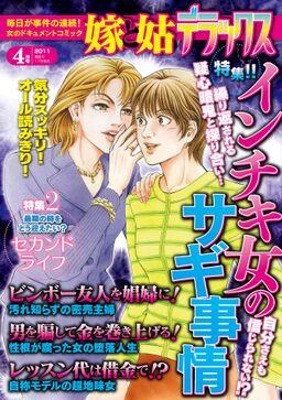 【雑誌版】嫁と姑デラックス2011年4月号