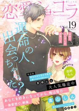 恋愛ショコラ vol.19【限定おまけ付き】