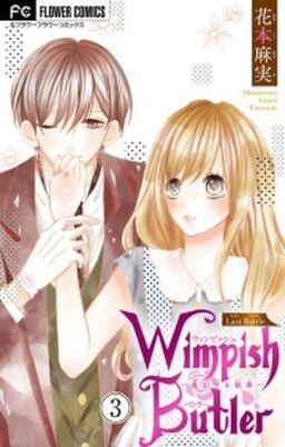 Wimpish Butler【マイクロ】 3