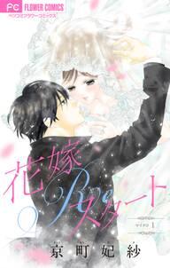 【期間限定 無料お試し版 閲覧期限2021年10月24日】花嫁Reスタート【マイクロ】 1