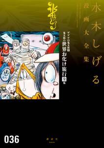 ゲゲゲの鬼太郎 水木しげる漫画大全集(8) 鬼太郎の世界お化け旅行[全] 他