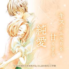 【イケメン男子との恋愛漫画】キスがふたりを甘くする   純愛