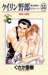 ケイリン野郎 周と和美のラブストーリー 55