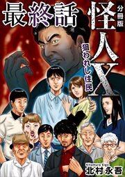 怪人X~狙われし住民~ 分冊版15