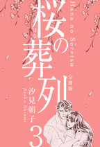 桜の葬列【分冊版】 3