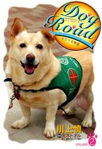Dog Road セラピードッグ・チロリの物語 VOLUME.2