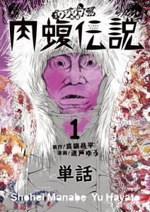 闇金ウシジマくん外伝 肉蝮伝説【単話】 1