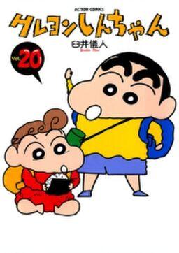 クレヨンしんちゃん20