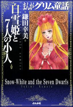 まんがグリム童話 白雪姫と7人の小人