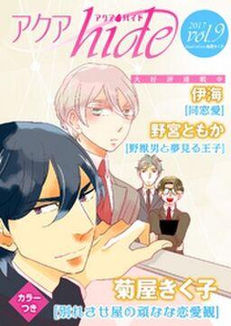 アクアhide vol.9