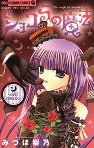 ショコラの魔法~evil essence~ 5