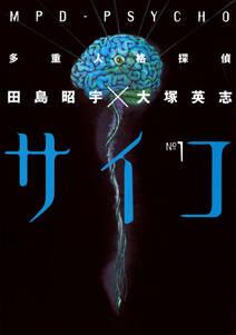 多重人格探偵サイコ(1)