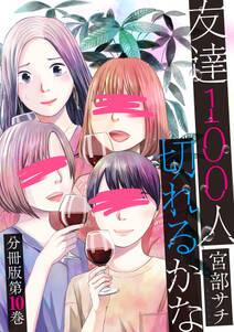 友達100人切れるかな 分冊版第10巻