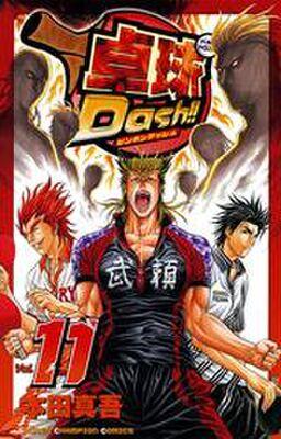 卓球Dash!! Vol.11