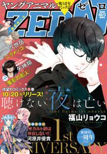 【電子版】ヤングアニマルZERO10/1増刊号(2020年)