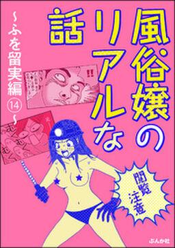 【閲覧注意】風俗嬢のリアルな話~ふを留実編~ 14