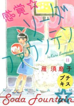 感覚・ソーダファウンテン プチキス(11)