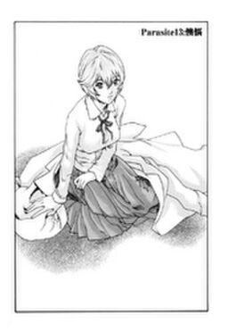 寄性獣医・鈴音【分冊版】 Parasite.13 懊悩
