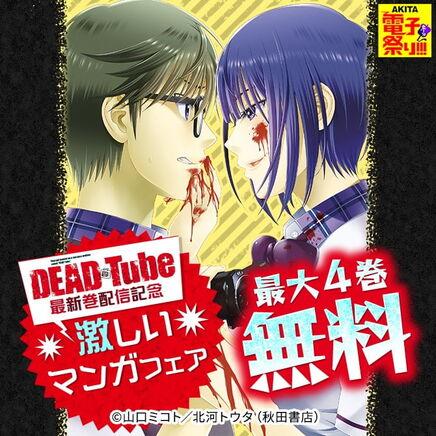 「信長を殺した男」最新7巻&「チカーノKEI」最新7巻&「DEAD Tube」最新14巻発売記念フェア