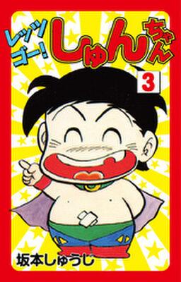レッツゴー!しゅんちゃん(3)