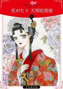 花がたり 天璋院篤姫1