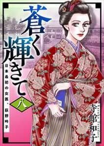 蒼く輝きて~日本最初の女医、荻野吟子~8