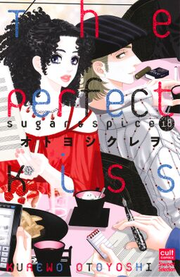 Sugar&Spice 18~The Perfect Kiss~