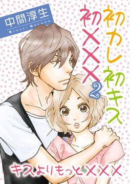 初カレ初キス初××× 2