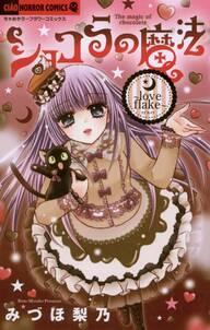 ショコラの魔法~love flake~ 12