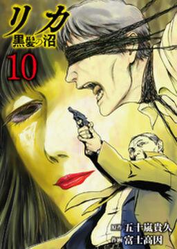 リカ 黒髪の沼(10)