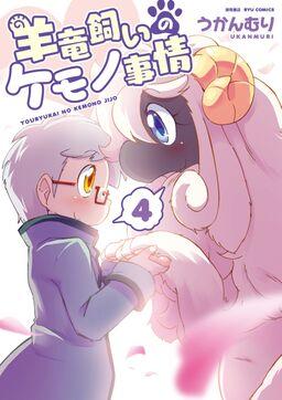 羊竜飼いのケモノ事情(4)【電子限定特典ペーパー付き】