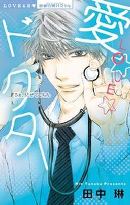 愛☆LOVE☆ドクター