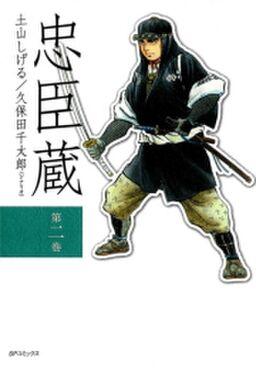 忠臣藏(2)