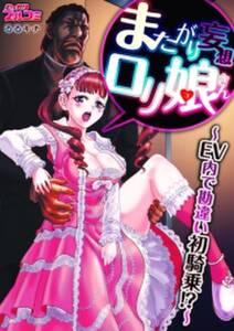 またがり妄想ロリ娘さん~EV内で勘違い初騎乗!?~(1)