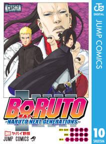 BORUTO-ボルト- -NARUTO NEXT GENERATIONS- 10