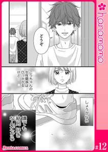 カレと元カレ―ときめきサプリ―[連載版] 12