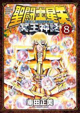 聖闘士星矢 NEXT DIMENSION 冥王神話 8