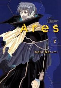 Ares 2巻